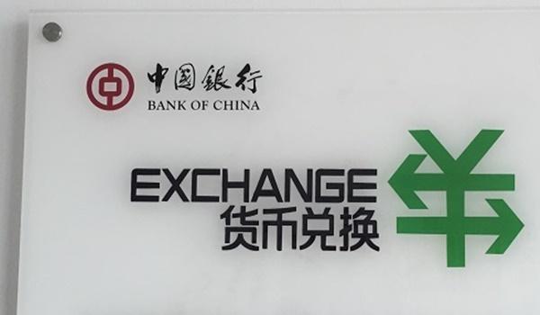中国人民元の両替手数料を25店で比較!安いのは空港?銀行?